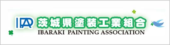 茨城県塗装工業組合
