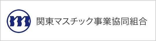 関東マスチック事業協同組合