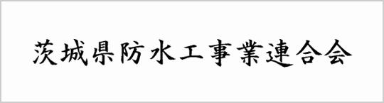 茨城県防水工事業連合会